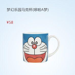 哆啦A梦-梦幻乐园马克杯
