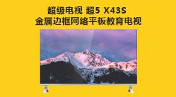 超级电视 超5 X43S